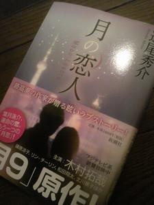 月の恋人4話&原作本