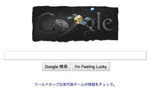 2010年6月13日のgoogleトップ