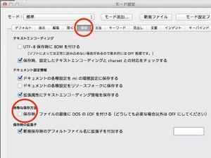mi(OSX用テキストエディタ)覚え書き
