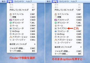 OSX Lionの「ライブラリ」フォルダ…